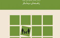 کمک به خانوادهها در مدیریت اختلال وسواسی جبری دوران کودکی (درمان تعامل خانوادگی مثبت)-راهنمای درمانگر