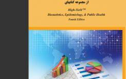آمار زیستی، اپیدمیولوژی و بهداشت عمومی
